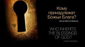Кому принадлежат Божьи блага?